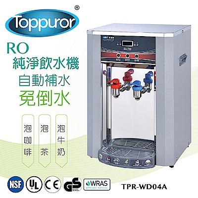 【泰浦樂 Toppuror】智慧型自動補水品茗機 TPR-WD04A