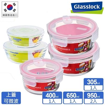 Glasslock 氣孔微波上蓋強化玻璃保鮮盒+微波盒圓形5件組