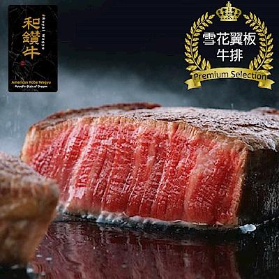 【漢克嚴選】美國和牛PRIME雪花翼板牛排25片(150g±10%/片)