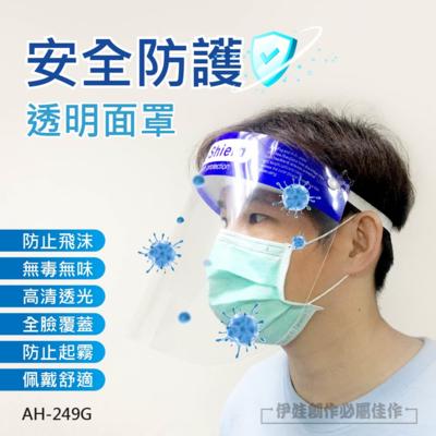 防疫面罩【AH-249G】(非醫療口罩/防飛沫/透明口罩)-5入組