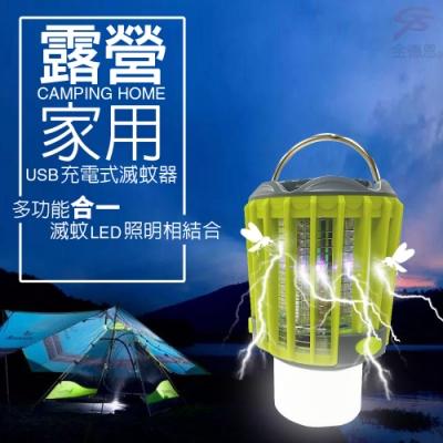 金德恩 可掛式露營捕蚊燈