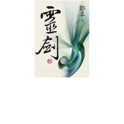 (文庫版)靈劍.卷五