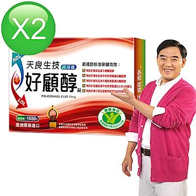 即期品天良生技好顧醇錠(15粒x2盒)