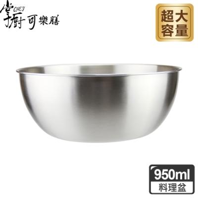【掌廚可樂膳】304不鏽鋼多功能料理盆16CM