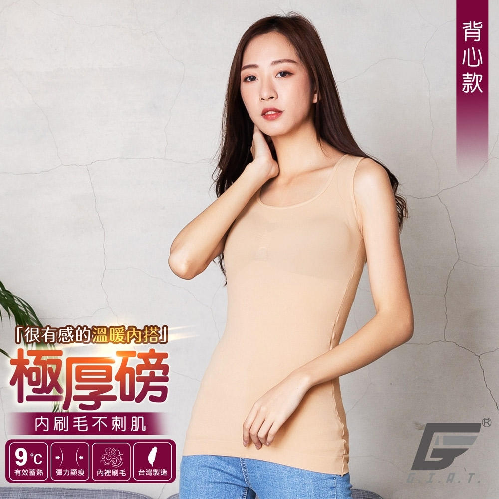 GIAT台灣製200D溫暖力內刷毛機能發熱衣(背心款)-柔膚