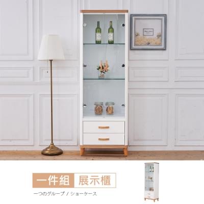 時尚屋  寶格麗2尺展示櫃 寬60x深40x高184.5cm