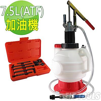 良匠工具7.5L ATF 手動式加油機/手壓式加油機 自動變速箱專用 附配件 歐規車及日系