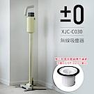 正負零±0 電池式無線吸塵器 XJC-C030 (黃綠色)