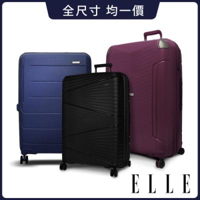 ELLE 特級極輕PP材質行李箱-20吋 / 24吋 / 28吋 任選均一價1980
