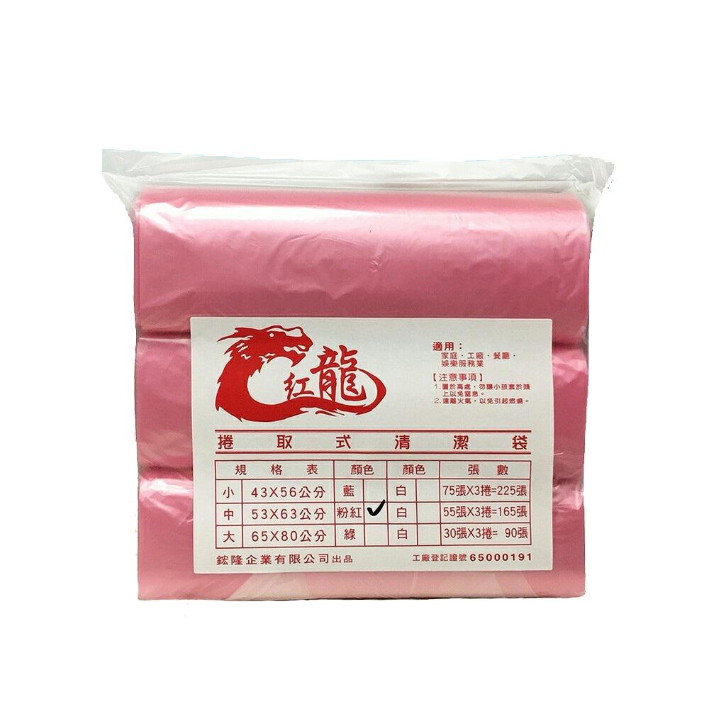 紅龍捲取式清潔袋大53*63cm55張*3捲*4袋)