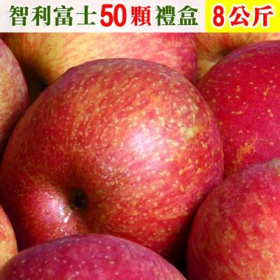 愛蜜果 智利富士蘋果50顆禮盒(約8公斤/盒)