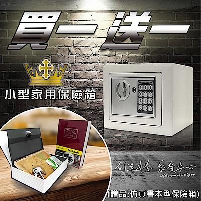 [aiken]迷你 保險箱 電子保險箱 保險櫃 防盜 收納 17E 米白色