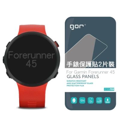 GOR 9H Garmin Forerunner 45 手錶鋼化玻璃保護貼 2片裝