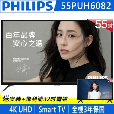 PHILIPS飛利浦 55吋 4K 聯網 液晶顯示器+視訊盒 55PUH6082