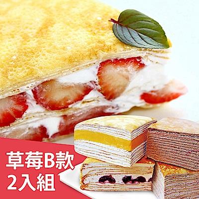 塔吉特 草莓多千層+B款綜合千層(8吋共2入)