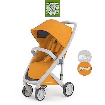 荷蘭 Greentom Classic經典款嬰兒推車(叛逆灰+陽光黃)