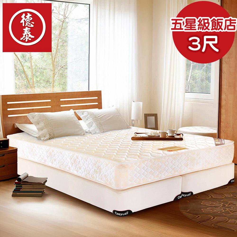 【本周限定,送保潔墊】德泰 歐蒂斯系列 五星級飯店款 彈簧床墊-單人3尺