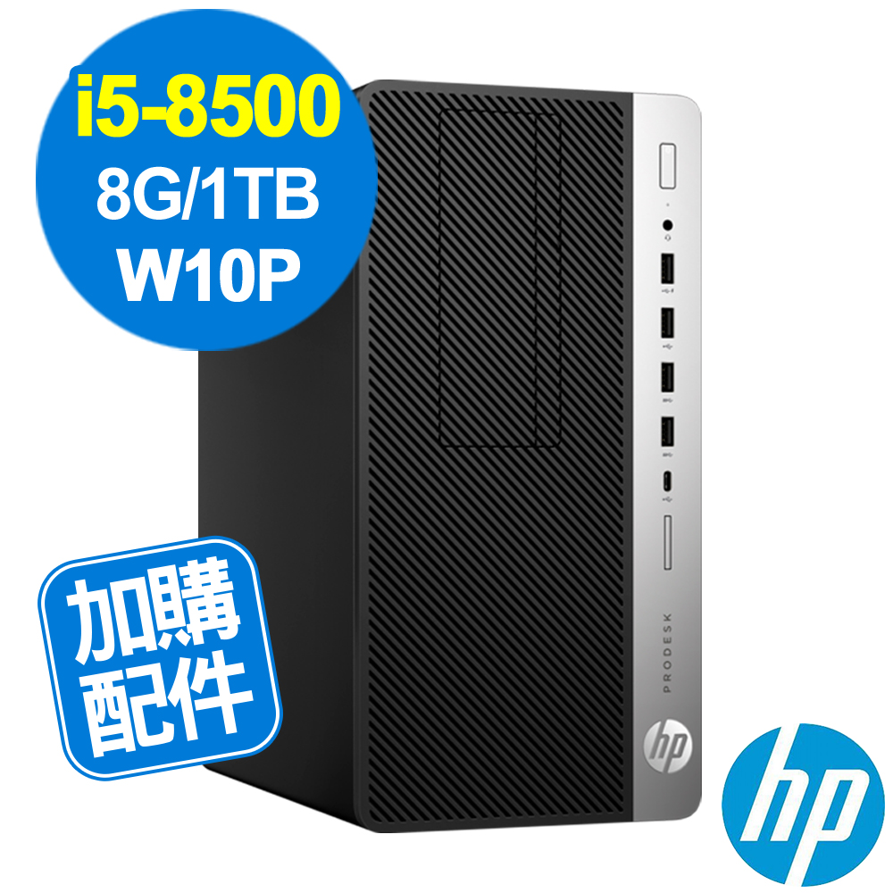 HP 600G4 MT i5-8500/8GB/1TB/W10P