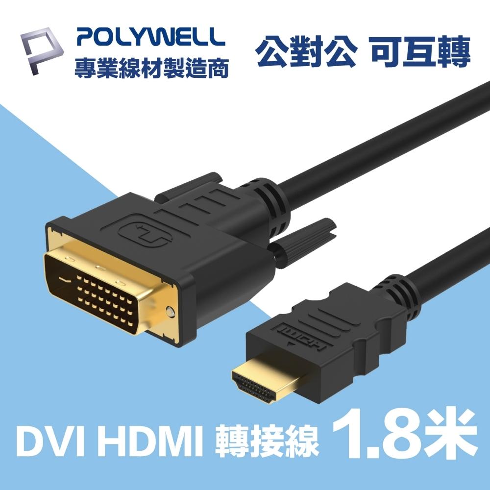 POLYWELL HDMI DVI 轉接線 可互轉 公對公 1.8M FHD 1080P