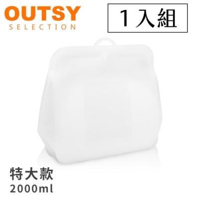 升級版果凍QQ矽膠食物夾鏈袋/分裝袋-單入特大款2000ml