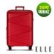 ELLE 法式浮雕系列-20吋輕量PP材質行李箱-魂動紅 EL31263 product thumbnail 1