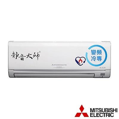 MITSUBISHI三菱5-6坪變頻冷專分離式MSY-GE35NA/MUY-GE35NA