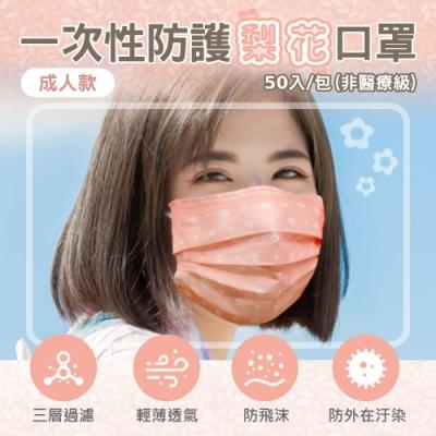 拋棄式成人口罩 春戀梨花風格(50入/包)