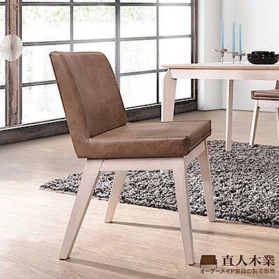 日本直人木業-BOSTON典雅全實木單椅搭配仿皮座墊(1入)