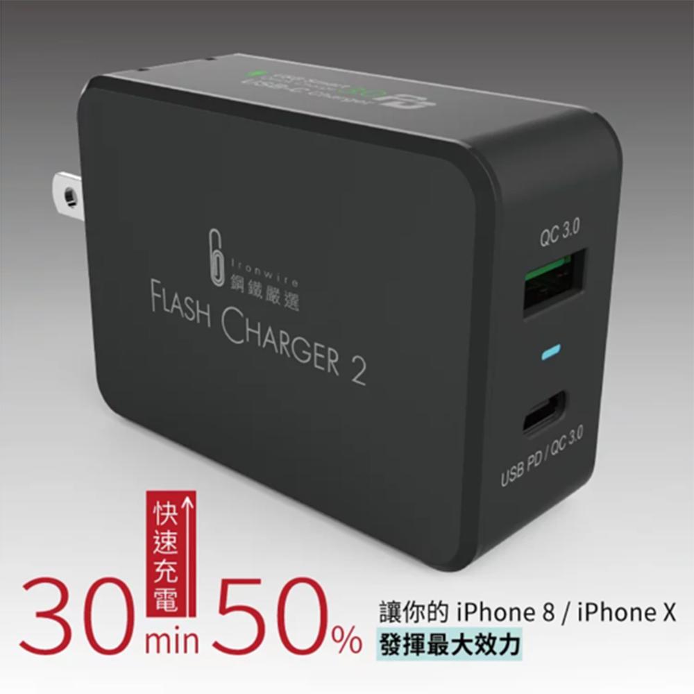 【鋼鐵嚴選】 閃電俠快充 充電器 Flash Charger 2
