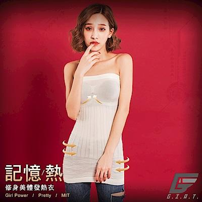 GIAT 200D記憶熱機能美體發熱衣(平口款/米白)