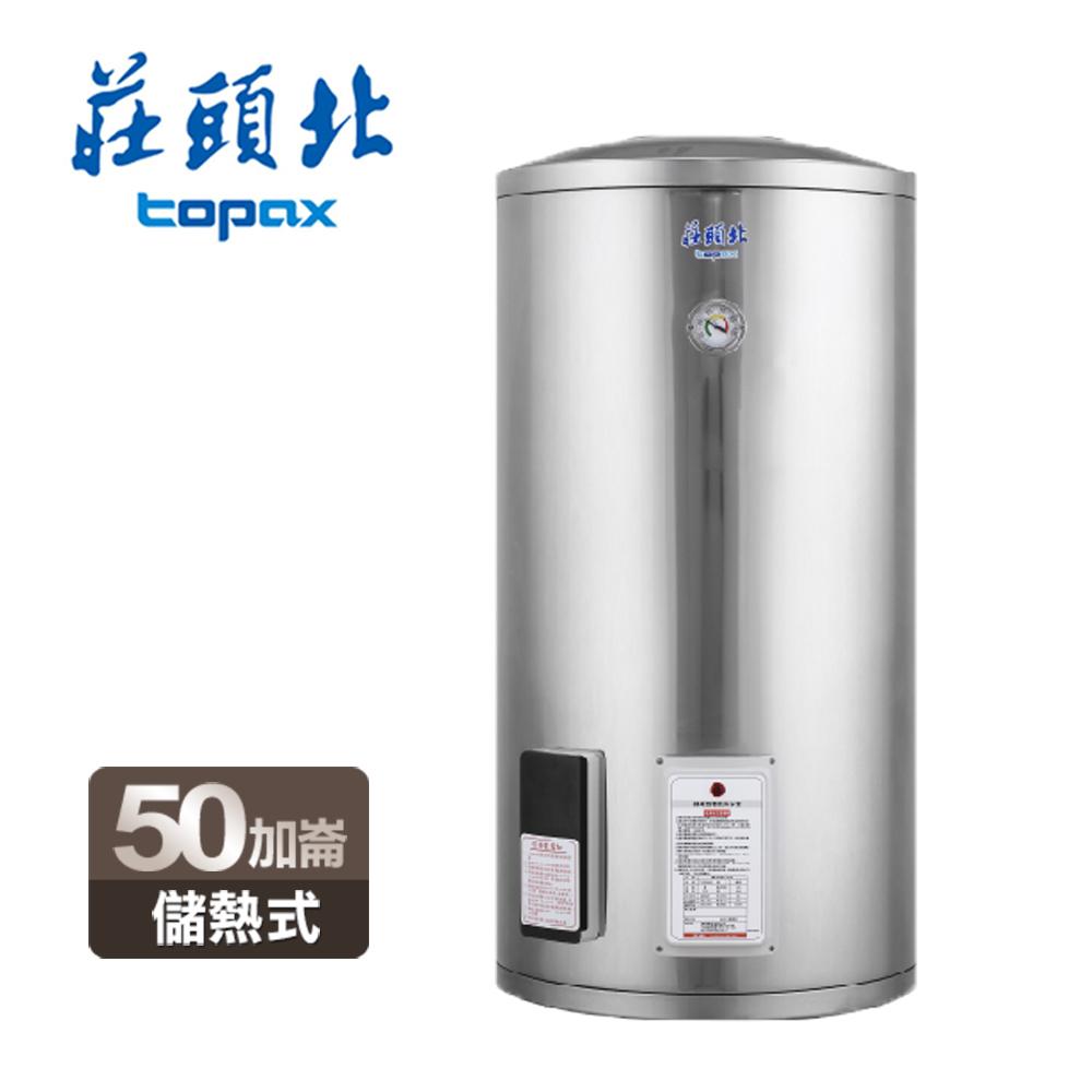 莊頭北 TOPAX 50加侖儲熱式電熱水器 TE-1500 @ Y!購物