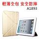 Apple-iPad-2018-9-7吋-Y折式側翻皮套-A1893-金 product thumbnail 1