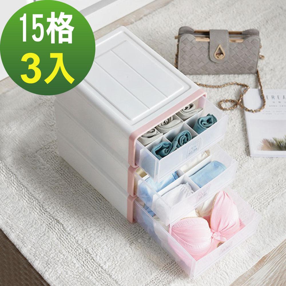 (3入組)日式DIY疊加分隔抽屜式收納盒-15格款 ANDYMAY2