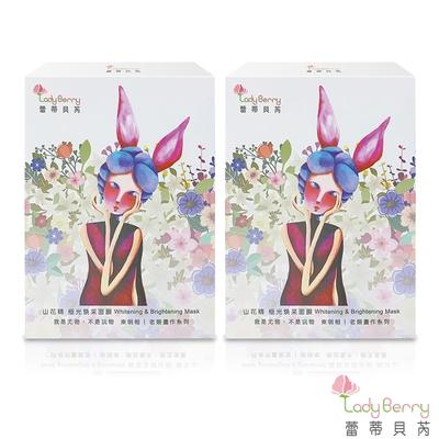 (2入組)Lady Berry 山花精 極光煥彩面膜(5入/盒)x2