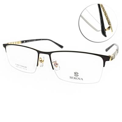 SEROVA眼鏡 沉穩半框款/霧棕-金 #SP402 C12