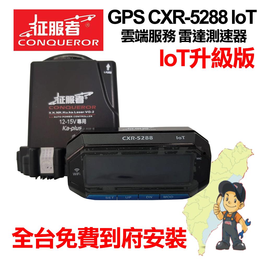 征服者 GPS CXR-5288 IoT雲端服務 雷達測速器【到府安裝】