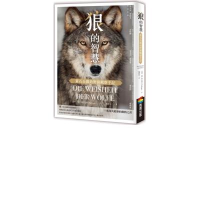 狼的智慧:黃石公園的野狼觀察手記