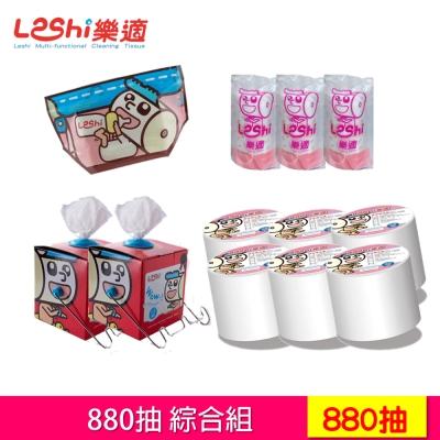Leshi樂適 嬰兒乾濕兩用布巾/護理巾-綜合組880抽