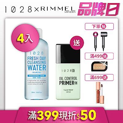 【4入組】1028 淨嫩肌深層卸妝水-清爽型(250ml) 送 超控油 透亮飾底乳EX版(03綠色)