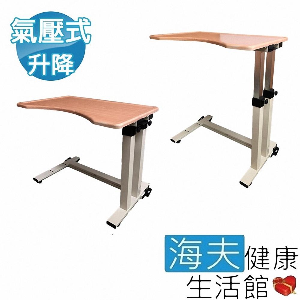 海夫健康生活館 YL 氣壓式 升降床邊桌 鐵管 MDF密集板 高度調整_NO.366-1