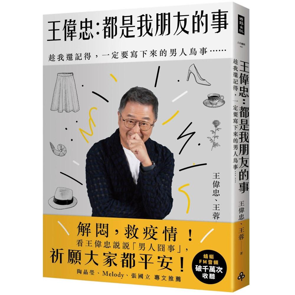 王偉忠:都是我朋友的事──趁我還記得,一定要寫下來的男人鳥事……