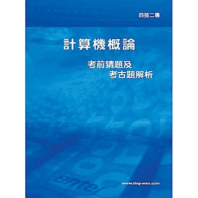 計算機概論考前猜題及考古題解析(4版)