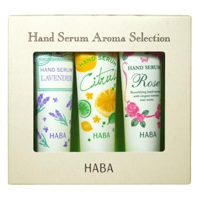 HABA 無添加主義 綠野仙蹤護手霜限定組(玫瑰30g 薰衣草30g 柑橘30g)