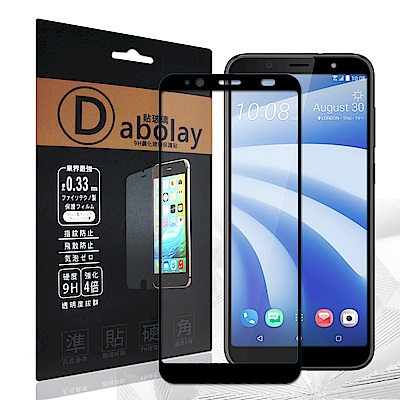 全膠貼合 HTC U12 Life 滿版疏水疏油9H鋼化頂級玻璃膜(黑)