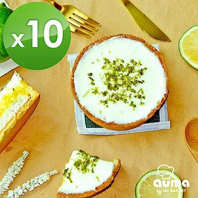 【奧瑪烘焙】厚奶蓋小農檸檬塔X10個