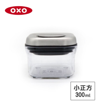 美國OXO POP 不鏽鋼保鮮收納盒-0.3L(快)