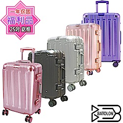 (福利品 25吋)  閃耀星辰TSA鎖PC鋁框箱/行李箱