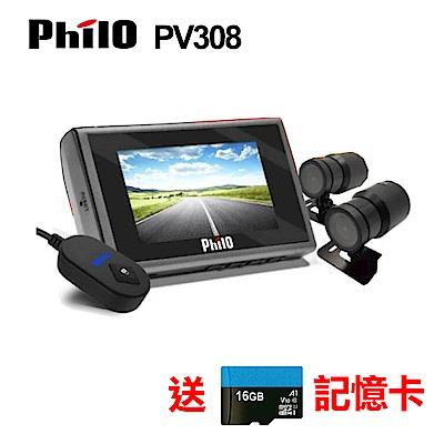 飛樂 PV308 720P 雙鏡頭 機車 行車紀錄器-快速到貨