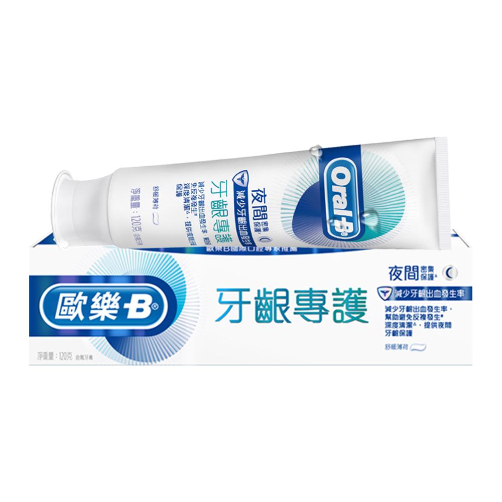 歐樂B 牙齦專護牙膏120g(夜間保護)