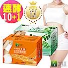 (團購)舒沛窈窕酵素(20包/盒)S版x10盒-加贈:窈窕茶